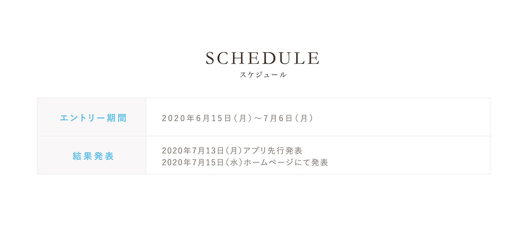 SCHEDULE スケジュール PRIZE 賞品・賞金 ATTENTION 注意事項