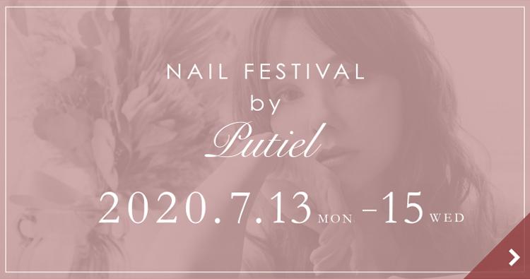 NAIL FESTIVAL2020